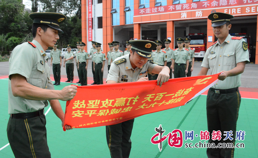 蓬溪县全体消防官兵签名誓师护航十九大