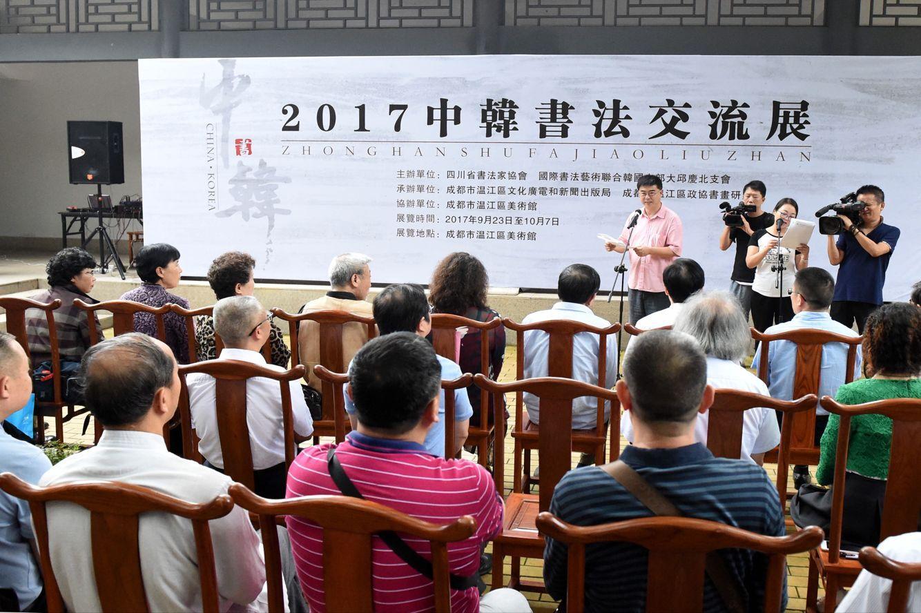 2017中韩书法交流展在温江区美术馆开展
