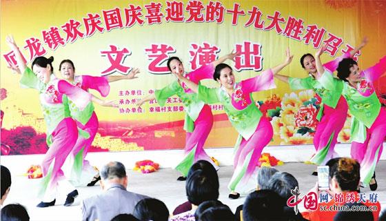 庆国庆迎盛会 南充市营山县多种形式开展文体活动