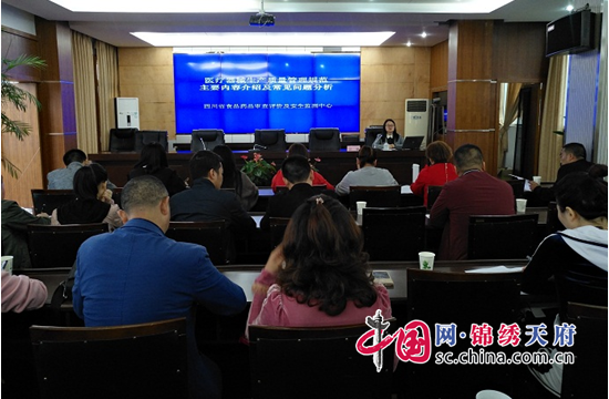 遂宁市食药局组织召开医疗器械生产企业及检查员法规业务培训会