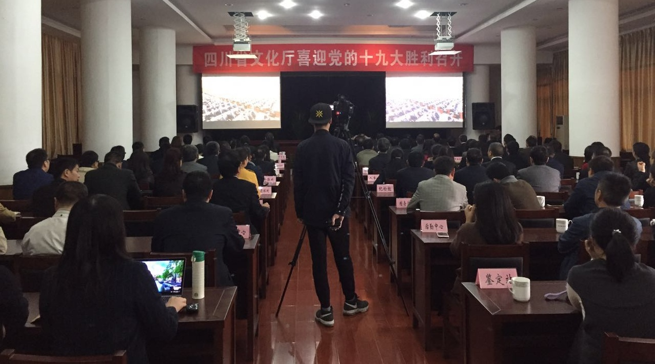 四川省文化厅组织党员干部收看十九大开幕