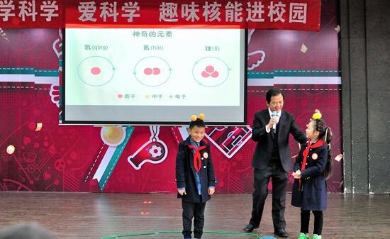 中国核动力专家到成都花园(国际)小学开展核能科普讲座