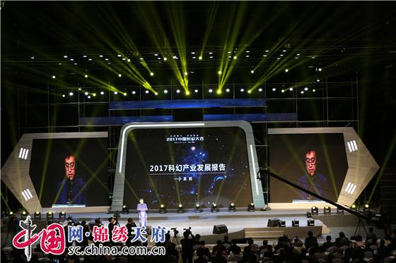 2017中国科幻大会和第四届中国(成都)国际科幻大会开幕式在蓉召开