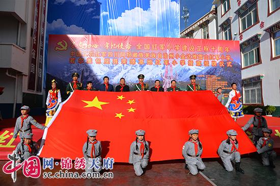 阿坝州首批仪式小学举行红军在小金县授牌小学生图片手抄报语文图片