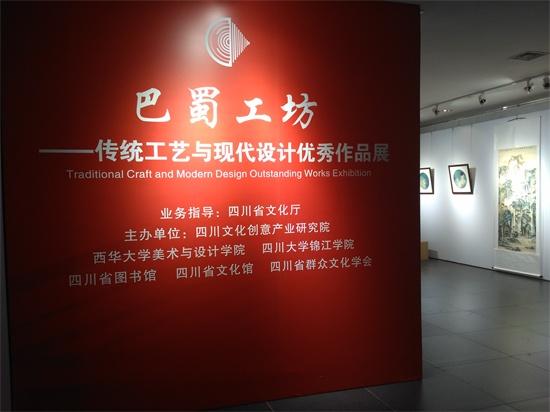 四川将着力打造巴蜀传统工艺振兴体系