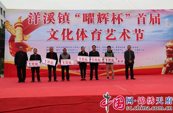 射洪县洋溪镇首届文化体育艺术节开幕