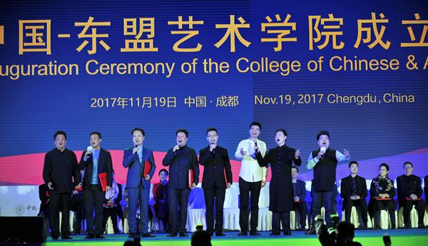 中国-东盟艺术学院在蓉成立 半个春晚的明星阵容都在成都