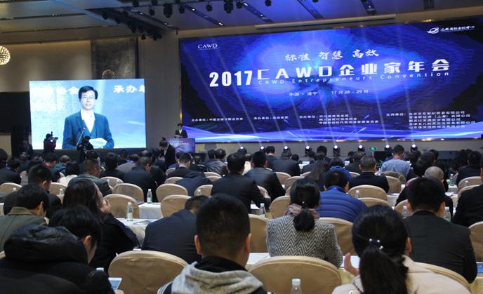 2017年CAWD企业家年会在遂宁召开