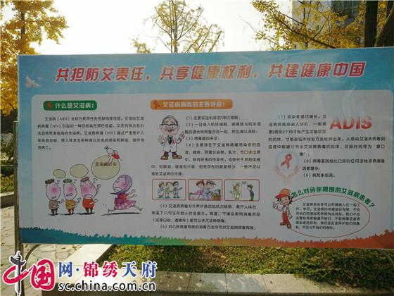 """成都市龙泉七中举行2017年""""预防艾滋病""""宣传活动启动仪式"""