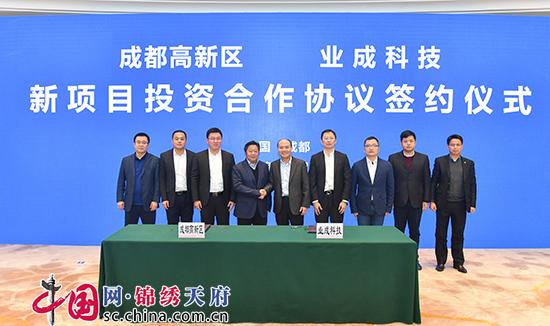 业成科技大中华区总部落户成都高新区 投资110亿元