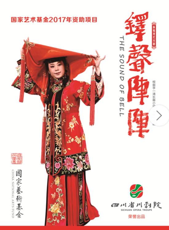 川剧迎新春 经典剧目将在多处剧场展演