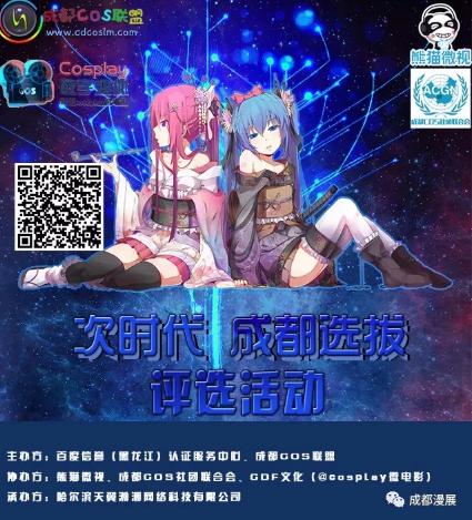 """""""次时代-成都站cosplay评选活动""""等你来参加!"""