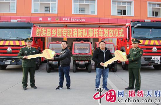 射洪消防大队举行乡镇专职消防队摩托车发放仪式