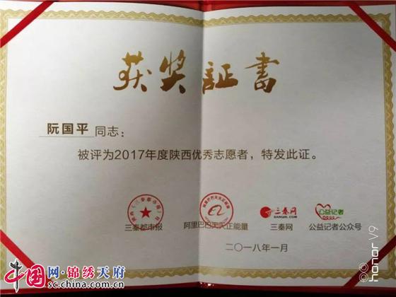 陕西好牙医阮国平被评为2017年陕西优秀志愿者