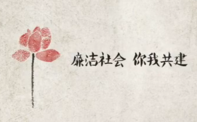"""第四届""""清廉中国·微视频""""展播 动漫:廉洁社会需要你我参与"""