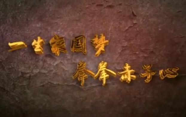 """第四届""""清廉中国·微视频""""展播 微电影:一生家国梦 拳拳赤子心"""