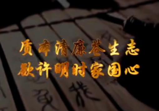 """第四届""""清廉中国·微视频""""展播 微电影:李白 质本清廉苍生志 欲许明时家国心"""