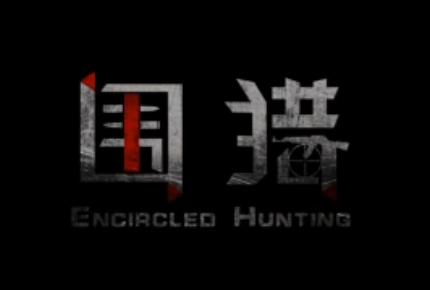 """第四届""""清廉中国·微视频""""展播 微电影:围猎"""