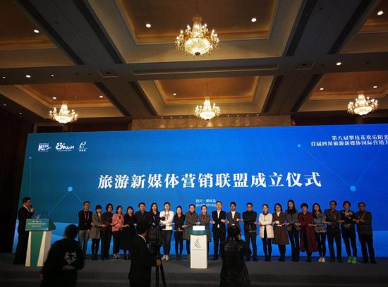 四川旅游新媒体营销联盟正式成立