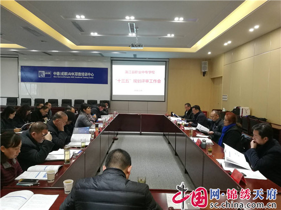 蒲江县职业中专学校召开职教规划专家咨询会