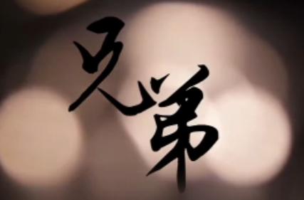 """第四届""""清廉中国·微视频""""展播 微电影:兄弟"""