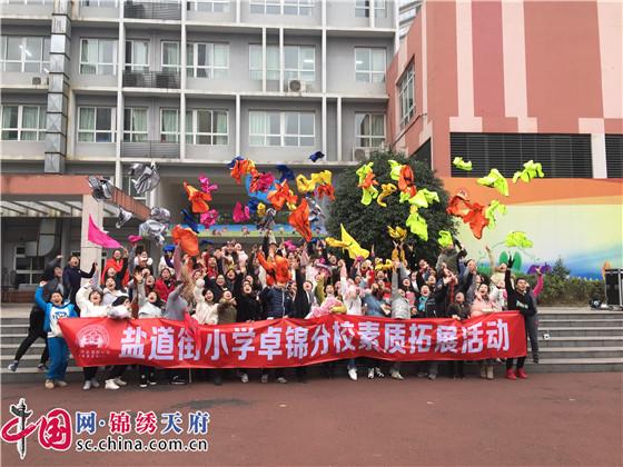 成都市锦江区盐道街学校卓锦分校收获素质拓展小学小学生举办的图片