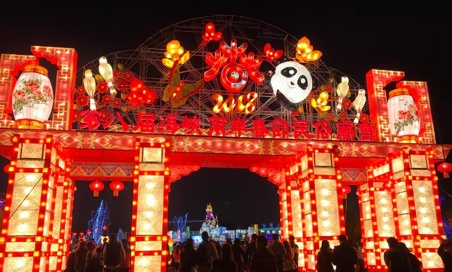 第八届海峡两岸春节民俗庙会正式开幕