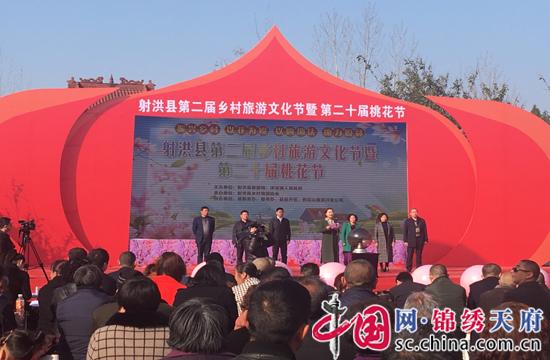 射洪县第二届乡村旅游文化节暨第二十届桃花节开幕