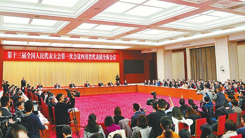 四川代表团举行全体会议