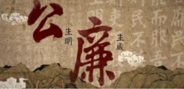 """第五届""""清廉中国·微视频"""" 展播 纪录片:西安碑林 镂石成金"""