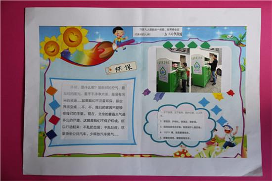 玉林小学开展主题环保活动 让学生明白垃圾分类的重要