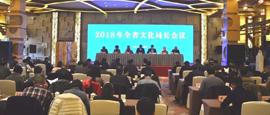 2018年全省文化局长会议在蓉召开