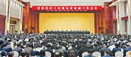 四川省委经济工作暨全省金融工作会议在成都举行