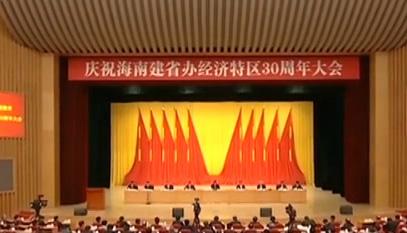 习近平在庆祝海南建省办经济特区30周年大会上发表重要讲话强调 党中央支持海南全面深化改革开放 争创新时代中国特色社会主义生动范例