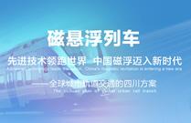 中国磁悬浮迈入新时代