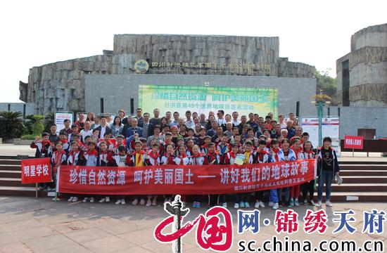 射洪国土资源局举办第49个世界地球日签名活动
