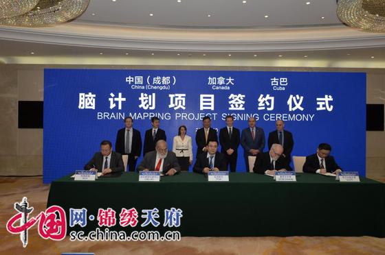 天府新区成都管理委员会与各大中外名校签署国际脑计划战略合作协议