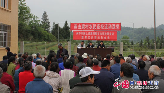 阆中市国土局深入帮扶村开展扶贫政策宣传