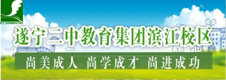 遂宁二中教育集团滨江校区