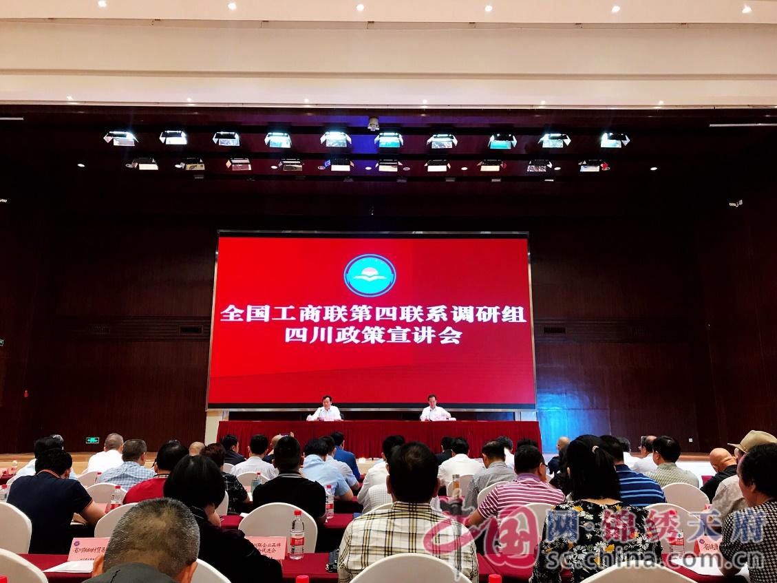 全国工商联第四联系调研组四川政策宣讲会在蓉召开