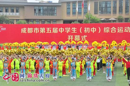 成都市第五届中学生(初中)综合运动会开幕