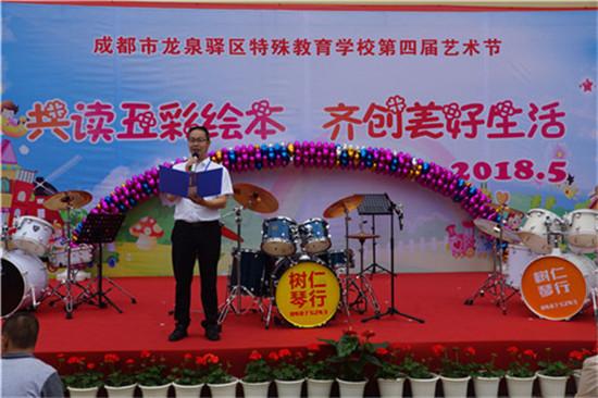 龙泉驿区特殊教育学校第四届校园文化艺术节隆重举行