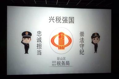 """彭山国税:MG动画让税收宣传""""动起来"""""""