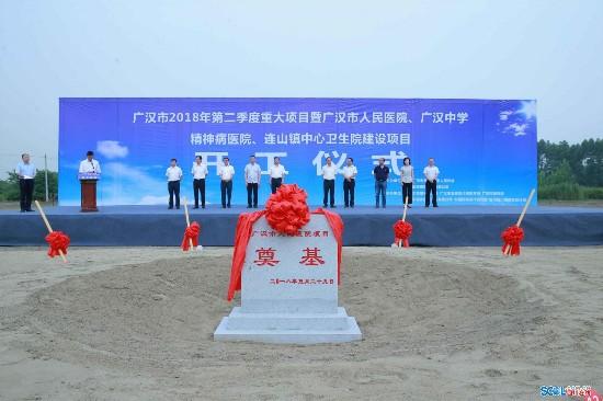 广汉市人民医院、广汉中学等项目开工 总投资23.75亿元