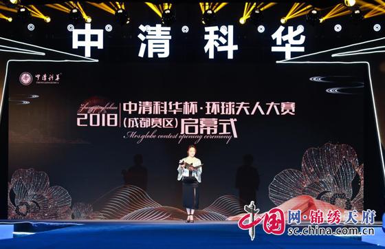 中清科华杯・2018环球夫人大赛(成都赛区)隆重启幕