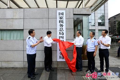国家税务总局四川省税务局正式挂牌 今日发布机构改革公告