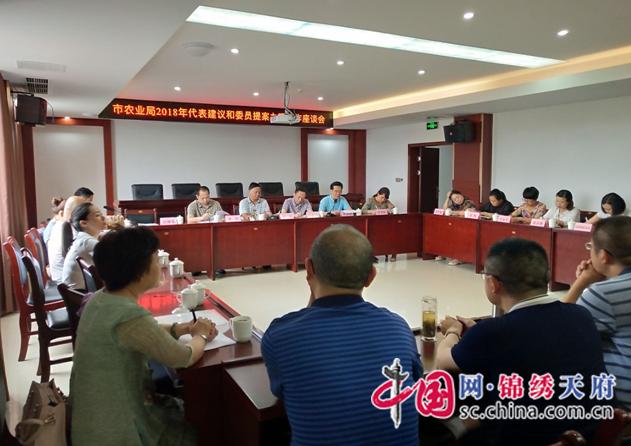 遂宁市农业局举行2018年人大代表建议和政协委员提案办理工作座谈会
