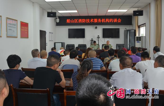 船山区消防大队组织开展消防技术服务机构约谈会