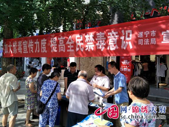 """遂宁市司法局积极参加""""6.26""""国际禁毒日宣传活动"""