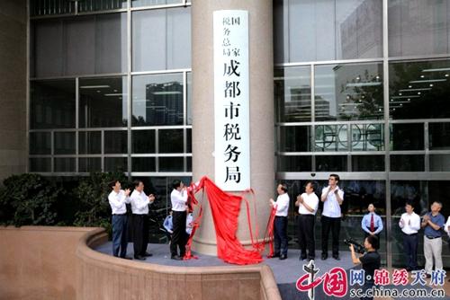 国家税务总局成都市税务局今日挂牌